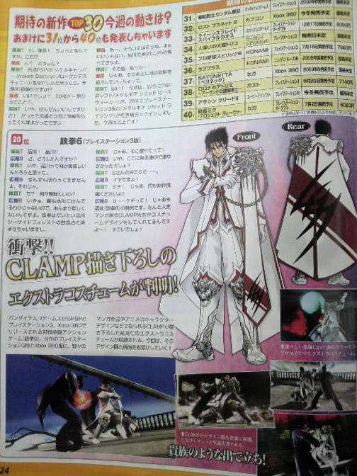Costume réalisé par Clamp du personnage Jin Kazama pour Tekken 6