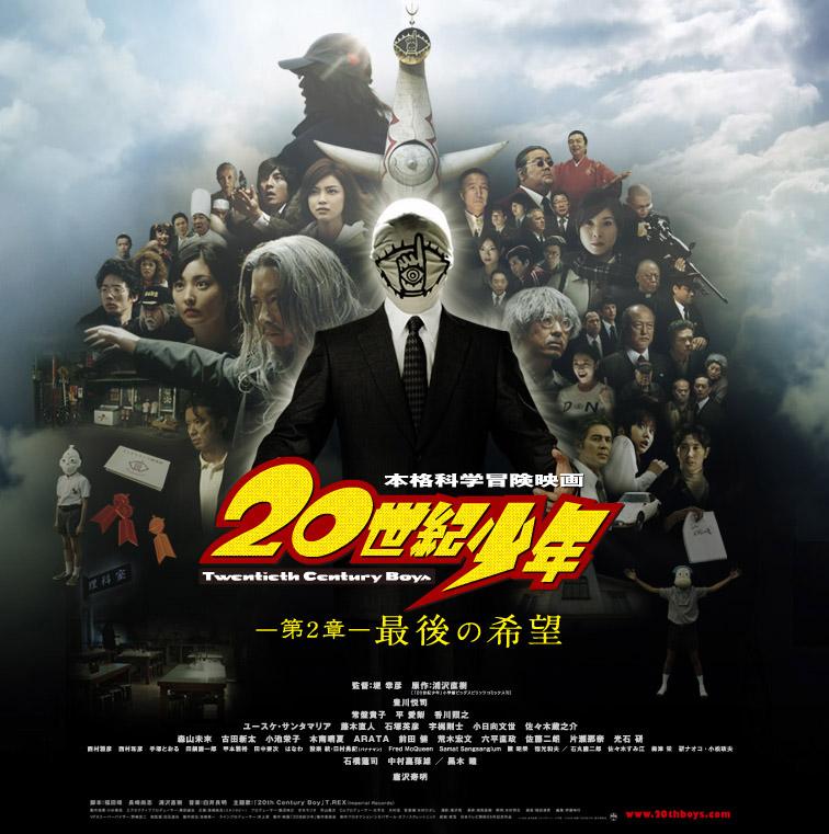 Affiche Japonaise du film 20th Century Boys de Tsustumi