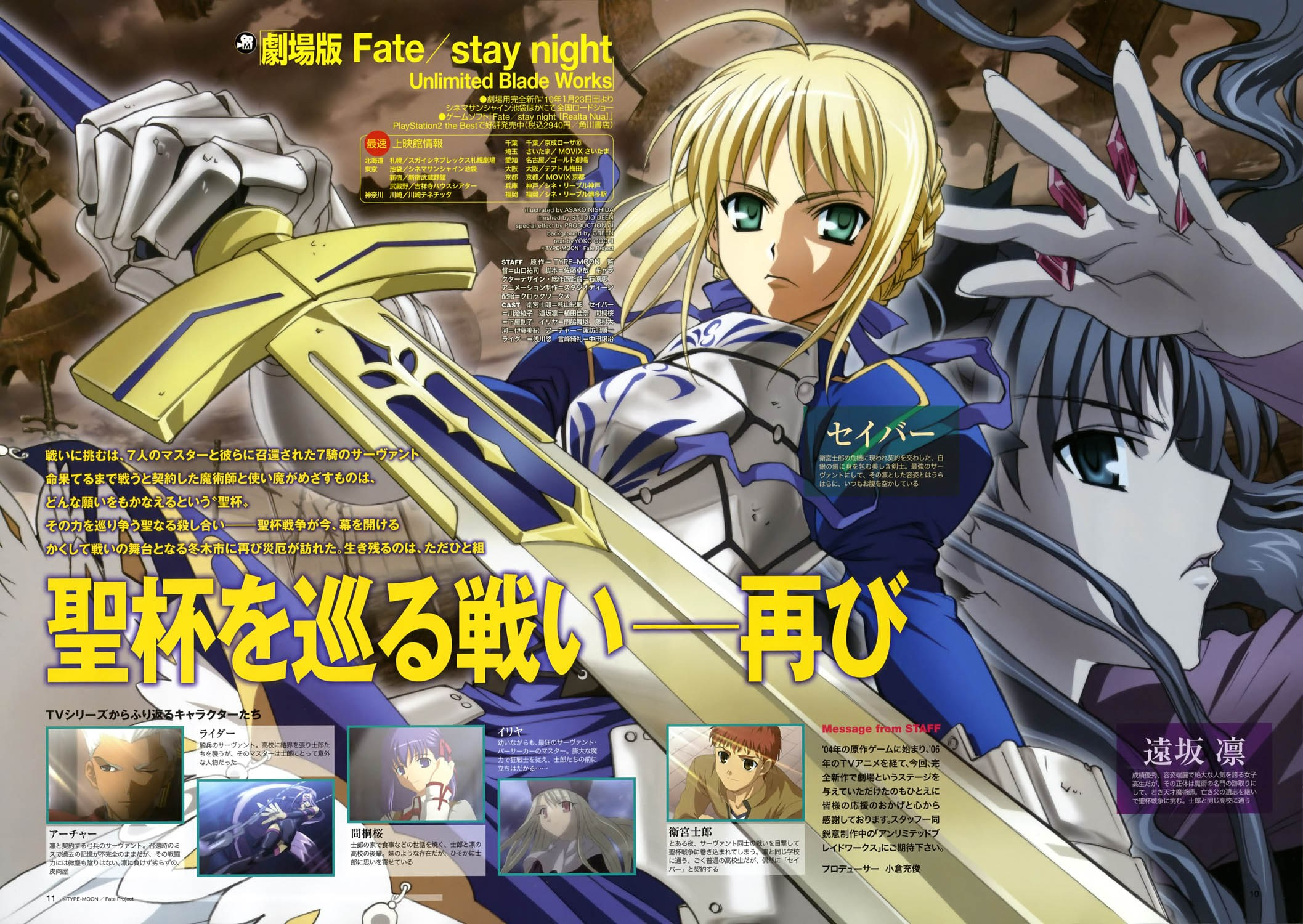 Fate / Stay Night scan de New Type