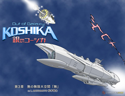 0ut of Galaxy Koshika (Leiji Matsumoto)