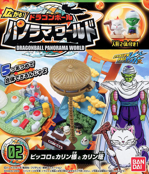 Boîte 1 : Panorama World Dragon Ball Kai de Bandai