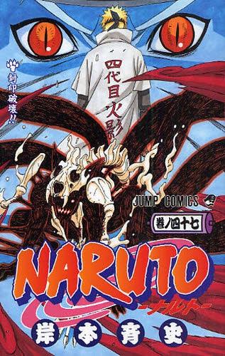 Couverture tu tome 47 de Naruto