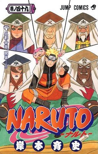 Image de Naruto édition : Shueisha