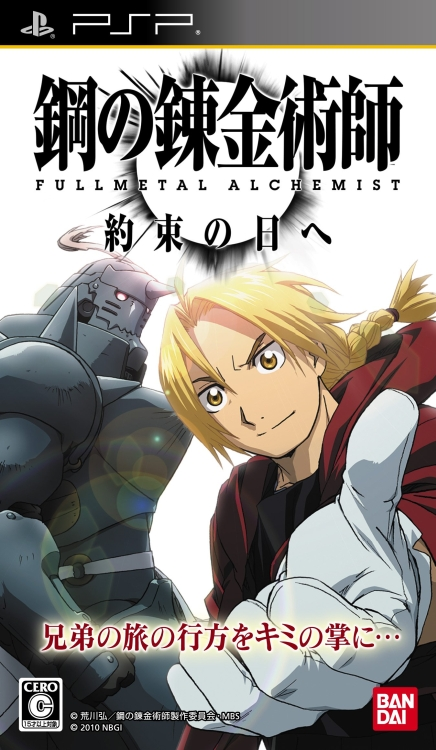 Jeu vidéo Fullmetal Alchemist To the promised day