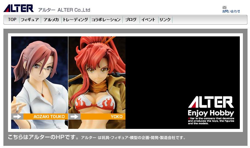 www.alter-web.jp/