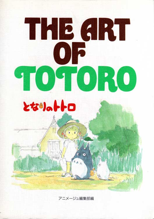 Art Book Totoro : The Art of Tororo (Couverture)