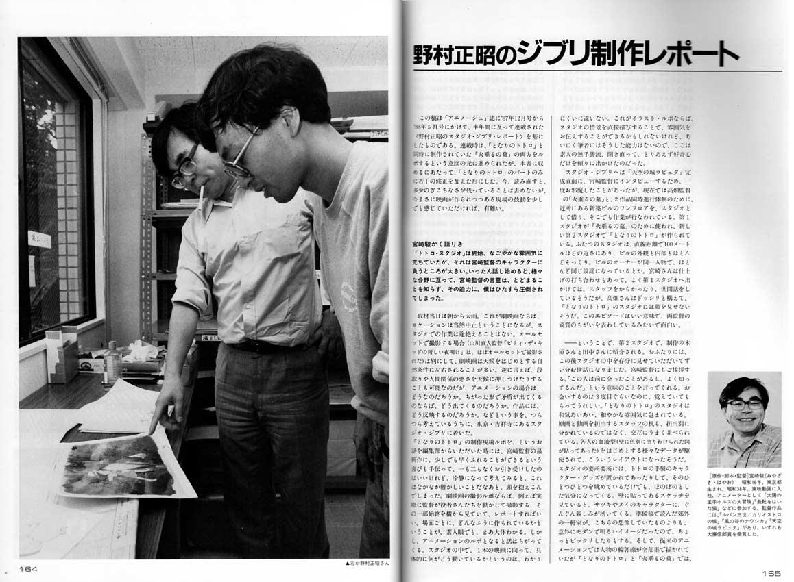 Art Book Totoro : The Art of Tororo (page 164) présentation du Staff en noir et blanc sur papier plus fin