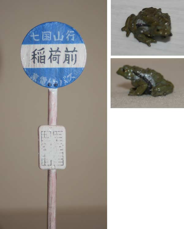 Bus Stop Totoro (détail panneau et grenouille)
