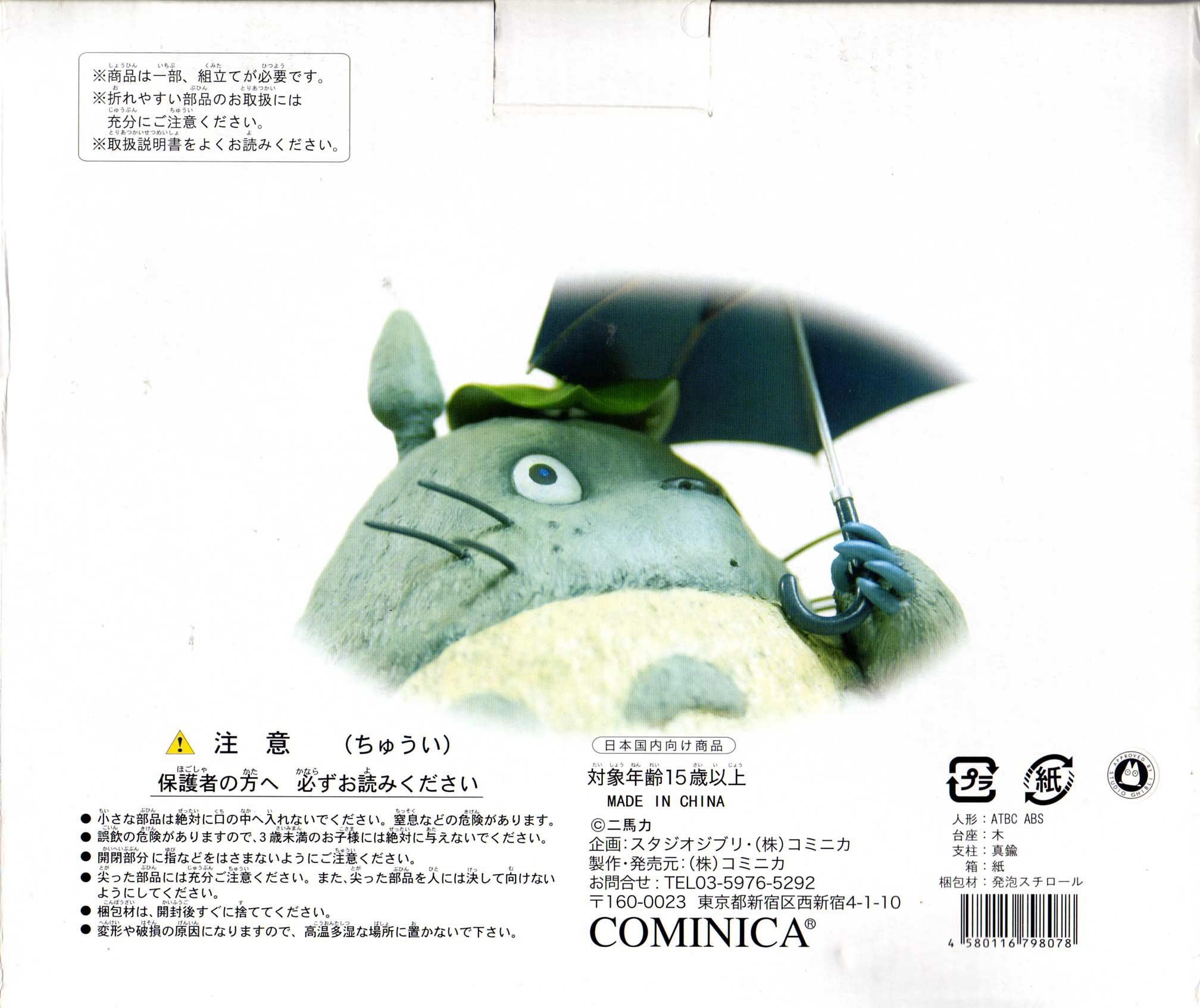 Bus Stop Totoro (boite dos)