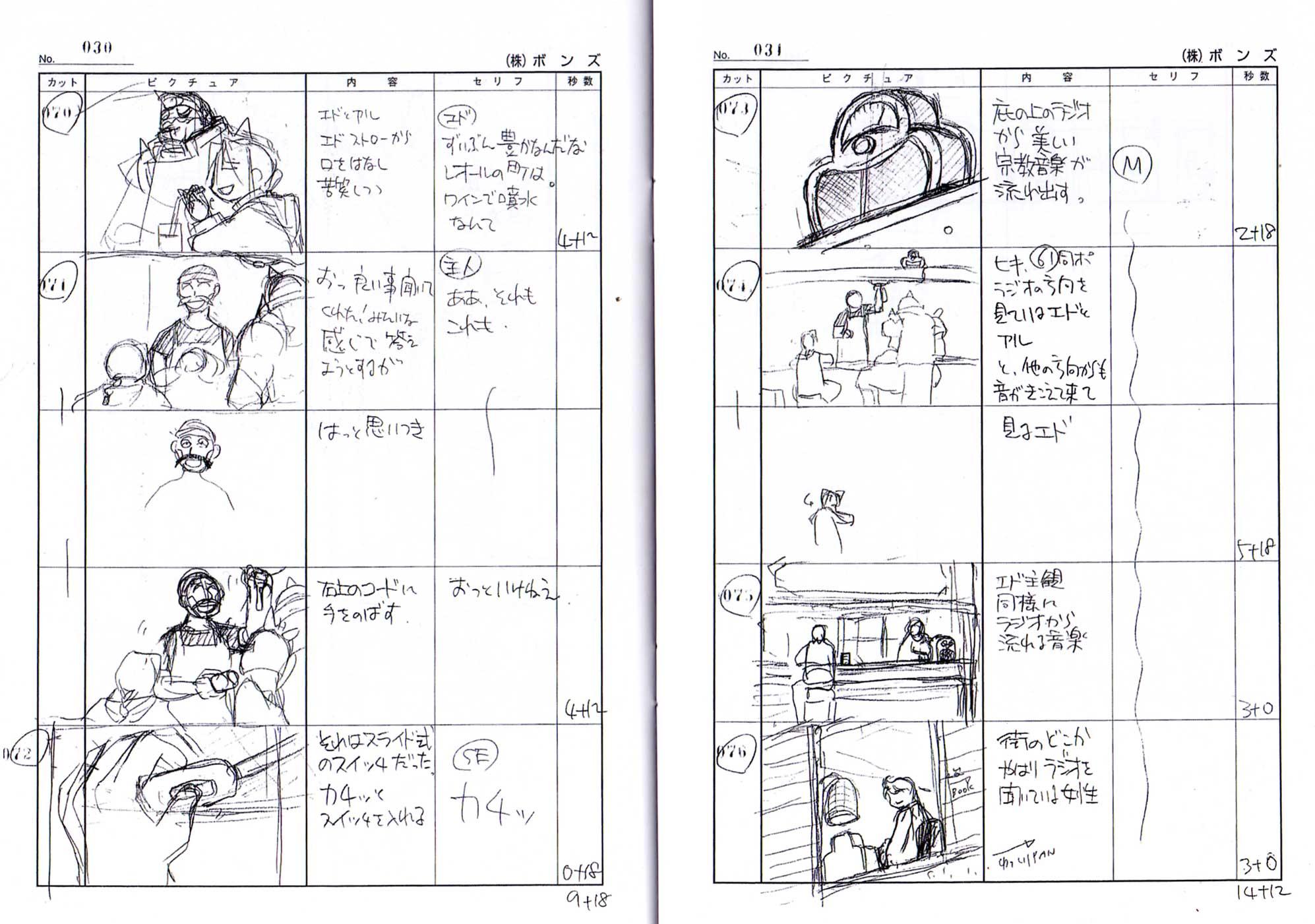 Page 30 Livret 1 Story board Fullmettal Alchemist Box DVD collector 1