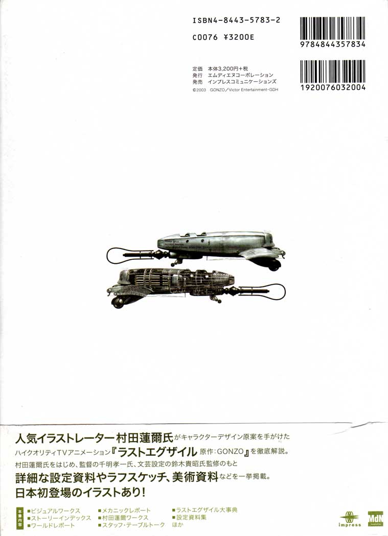 Last Exile - Aerial Log - (2005 - Art Book) Couverture dos