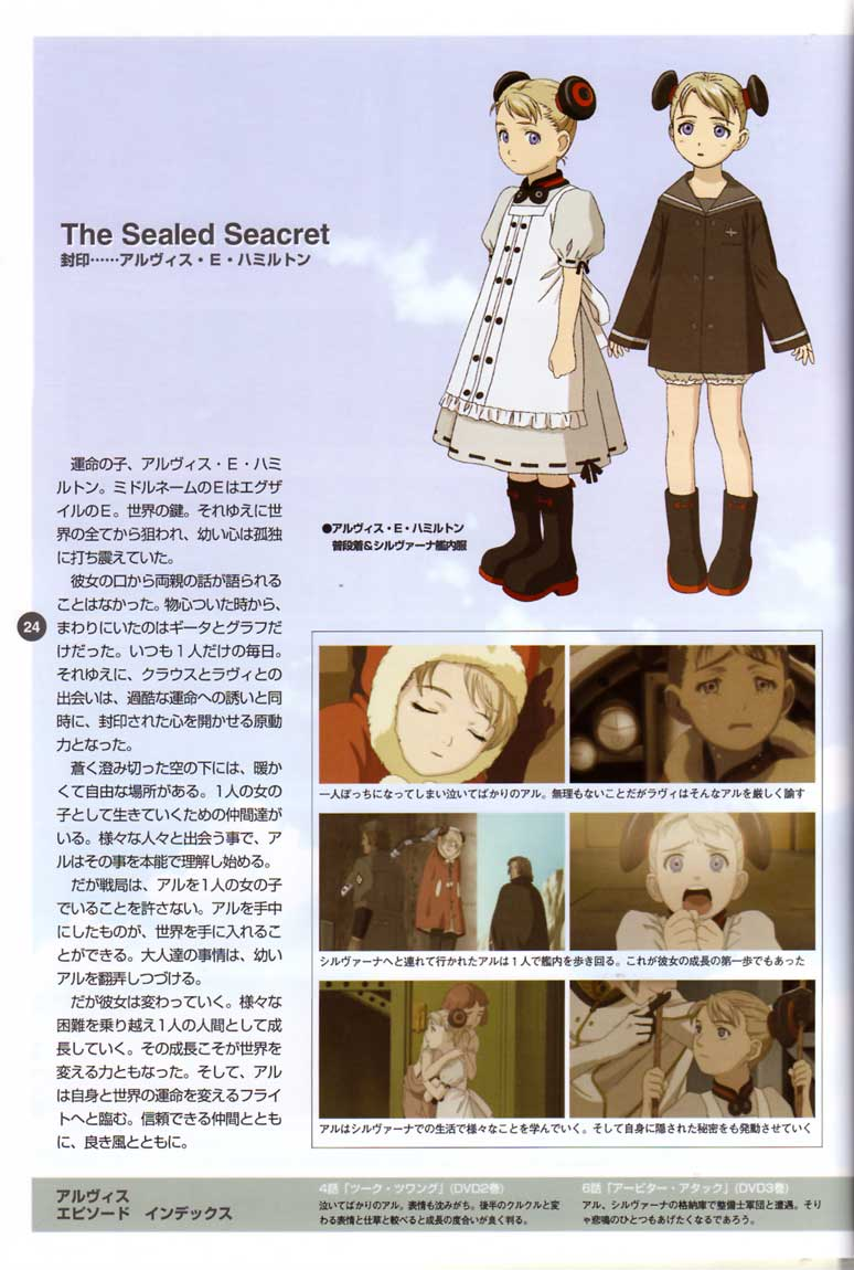 Last Exile - Aerial Log - (2005 - Art Book) Page 24