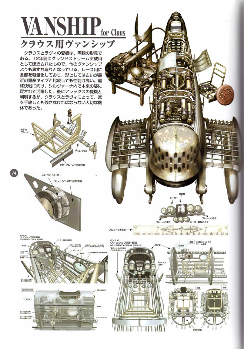 Last Exile - Aerial Log - (2005 - Art Book) Page 74