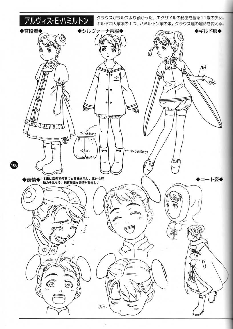 Last Exile - Aerial Log - (2005 - Art Book) Page 108