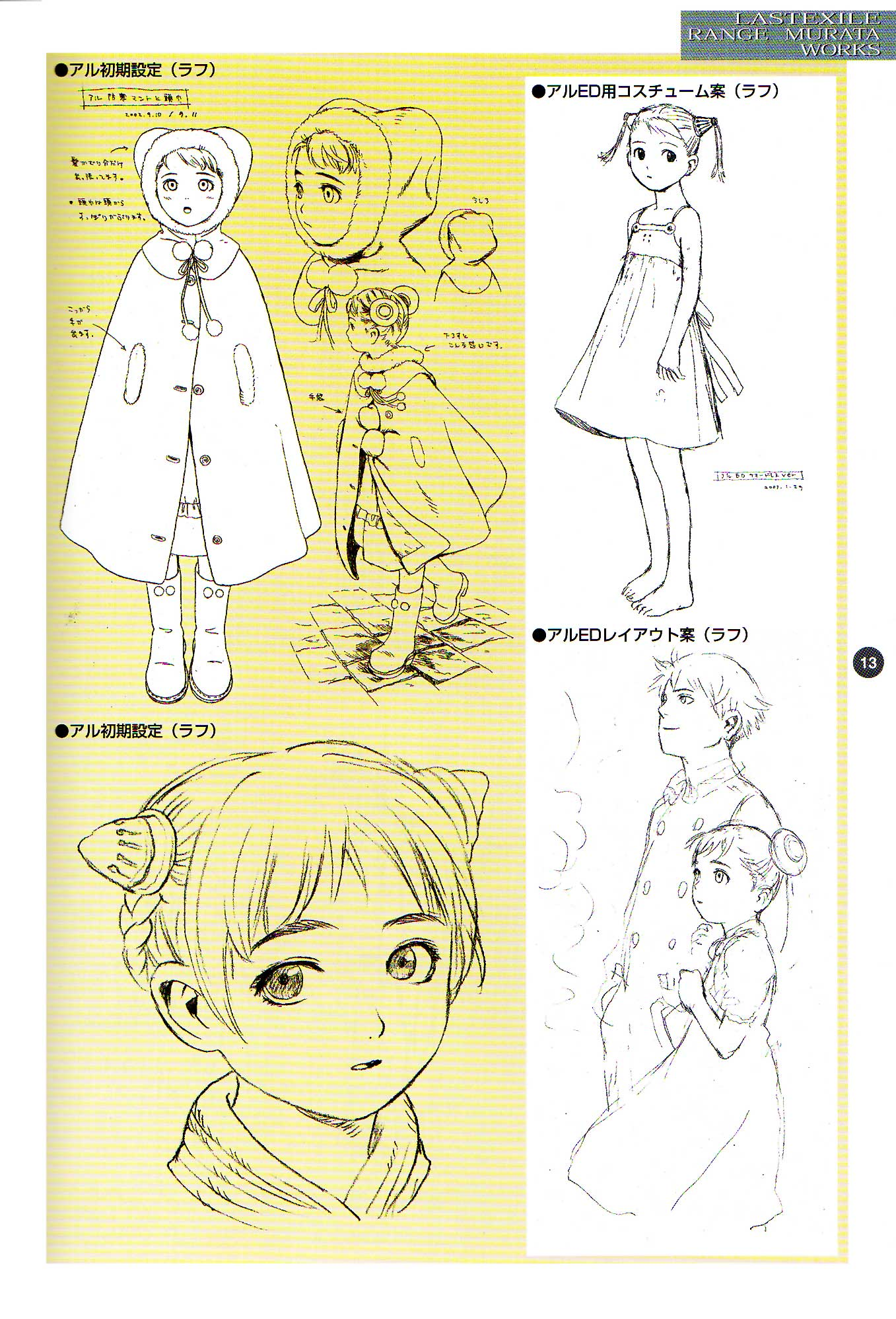 Last Exile - Aerial Log - (2005 - Art Book) Page 13