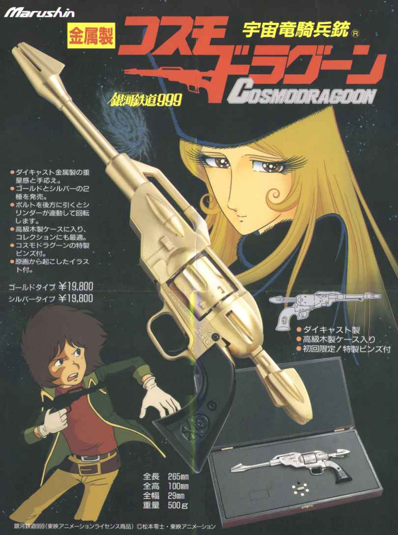 Publicit d&#039;poque pour le Cosmo Dragoon produit par Marushin