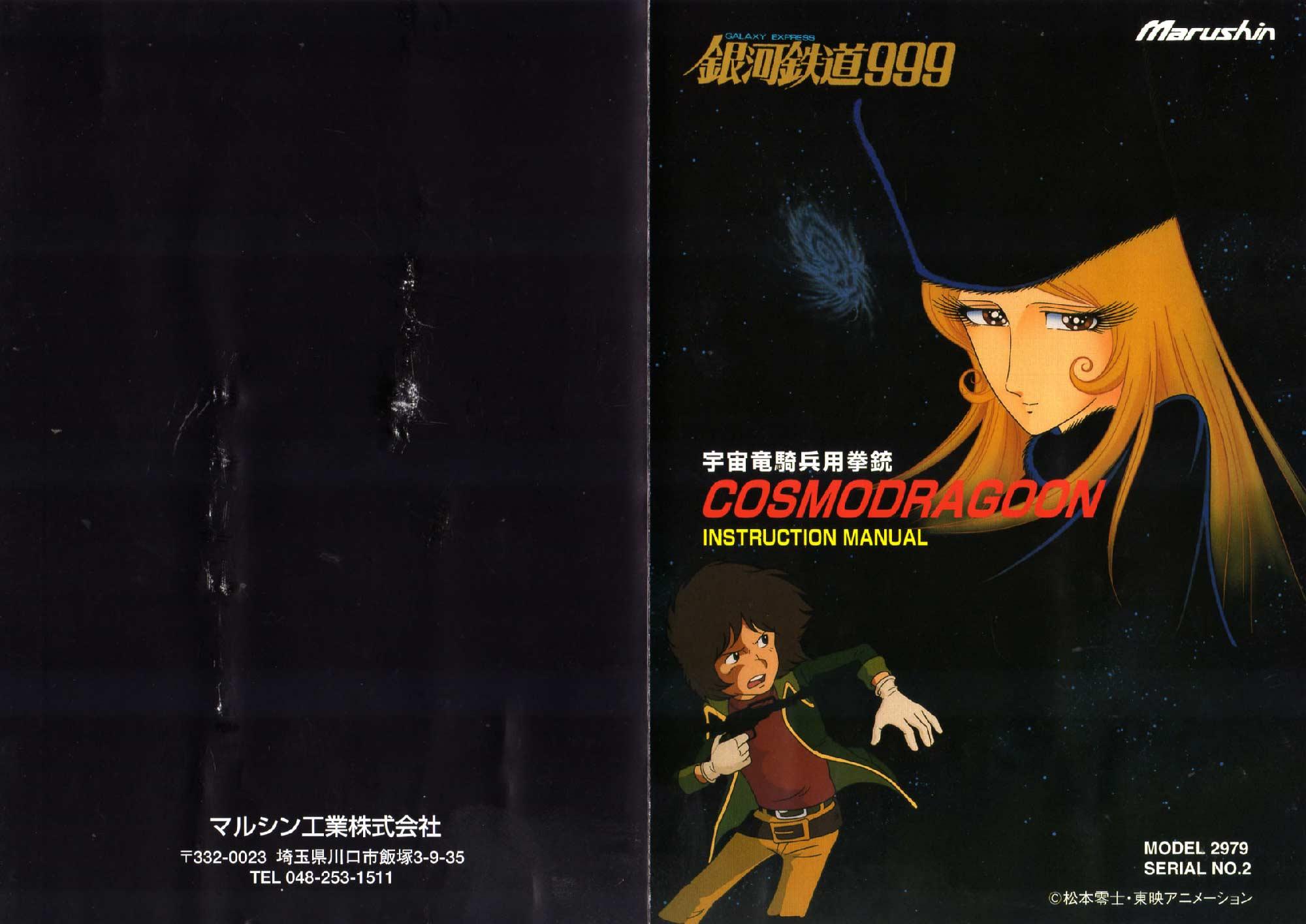 couverture de la notice du Cosmo Dragoon - Cosmo Gun (Marushin)