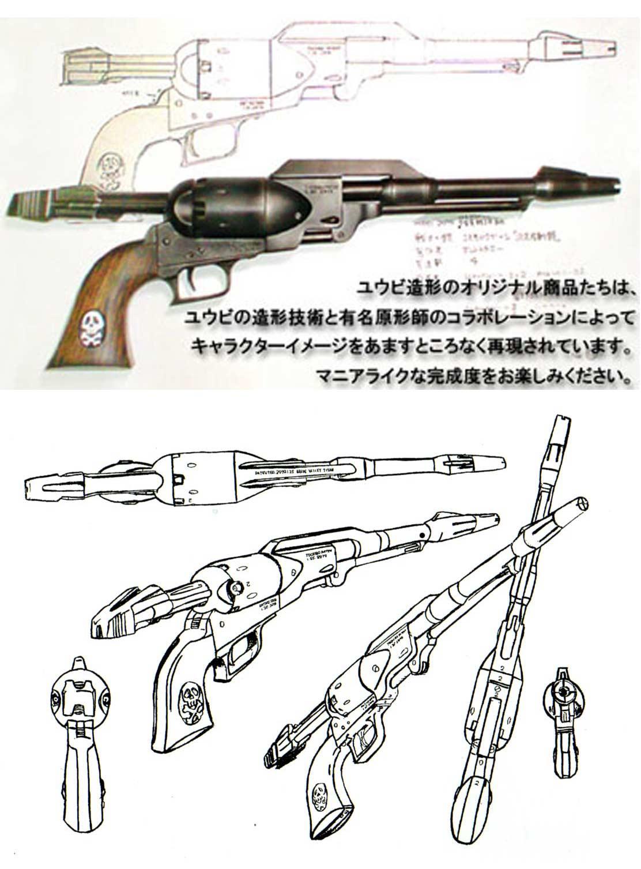 Cosmo Dragoon - Cosmo Gun (Harlock - Alabtor - Galaxy Express 999)