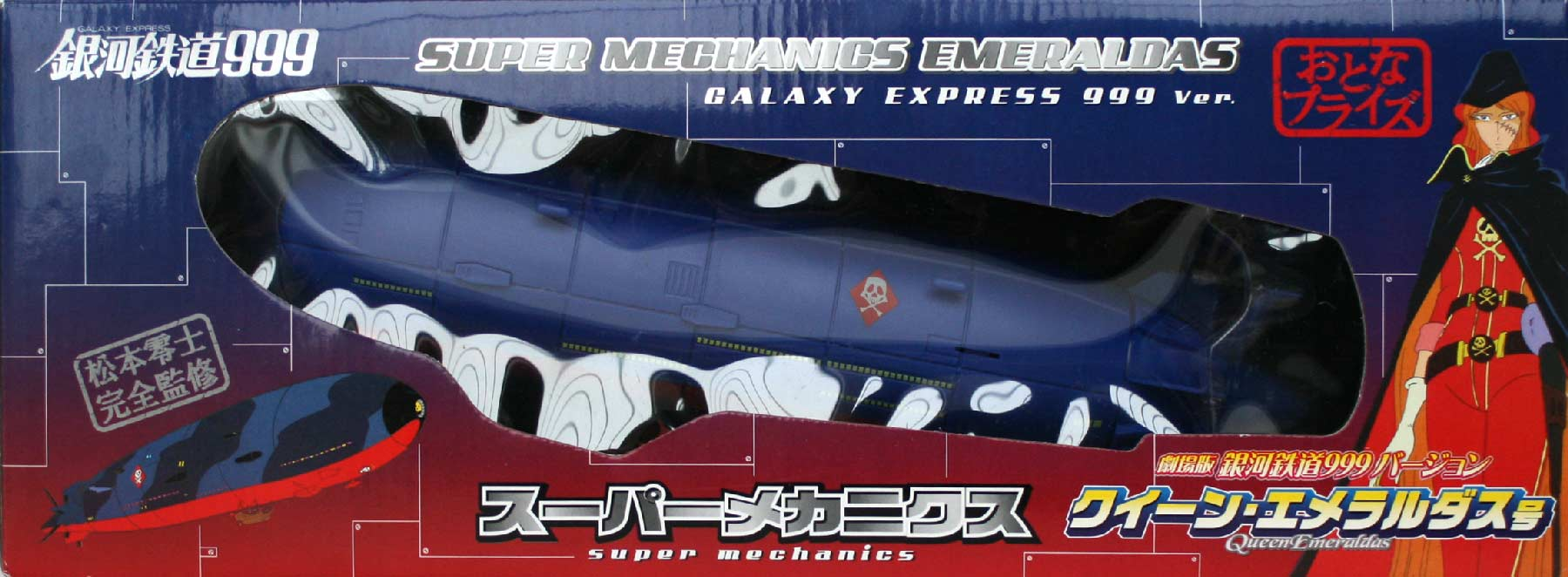 Packaging (face) Queen Emeraldas Super Mechanics - Taito (jouet) - 2009