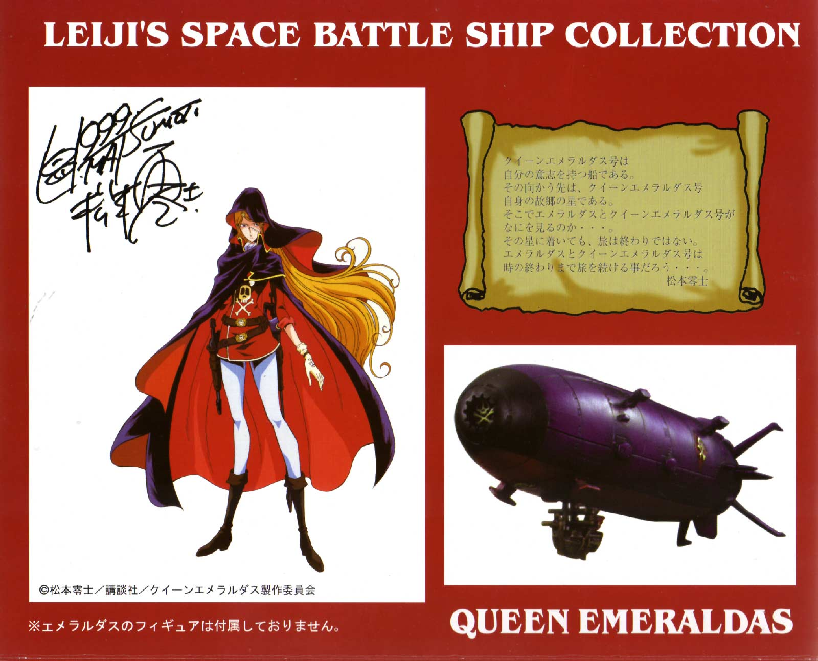 Packaging (couvercle dos) du Queen Emeraldas - Leiji's Space ship collection (jouet)