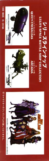 Packaging (latéral gauche) du Queen Emeraldas - Leiji's Space ship collection (jouet)