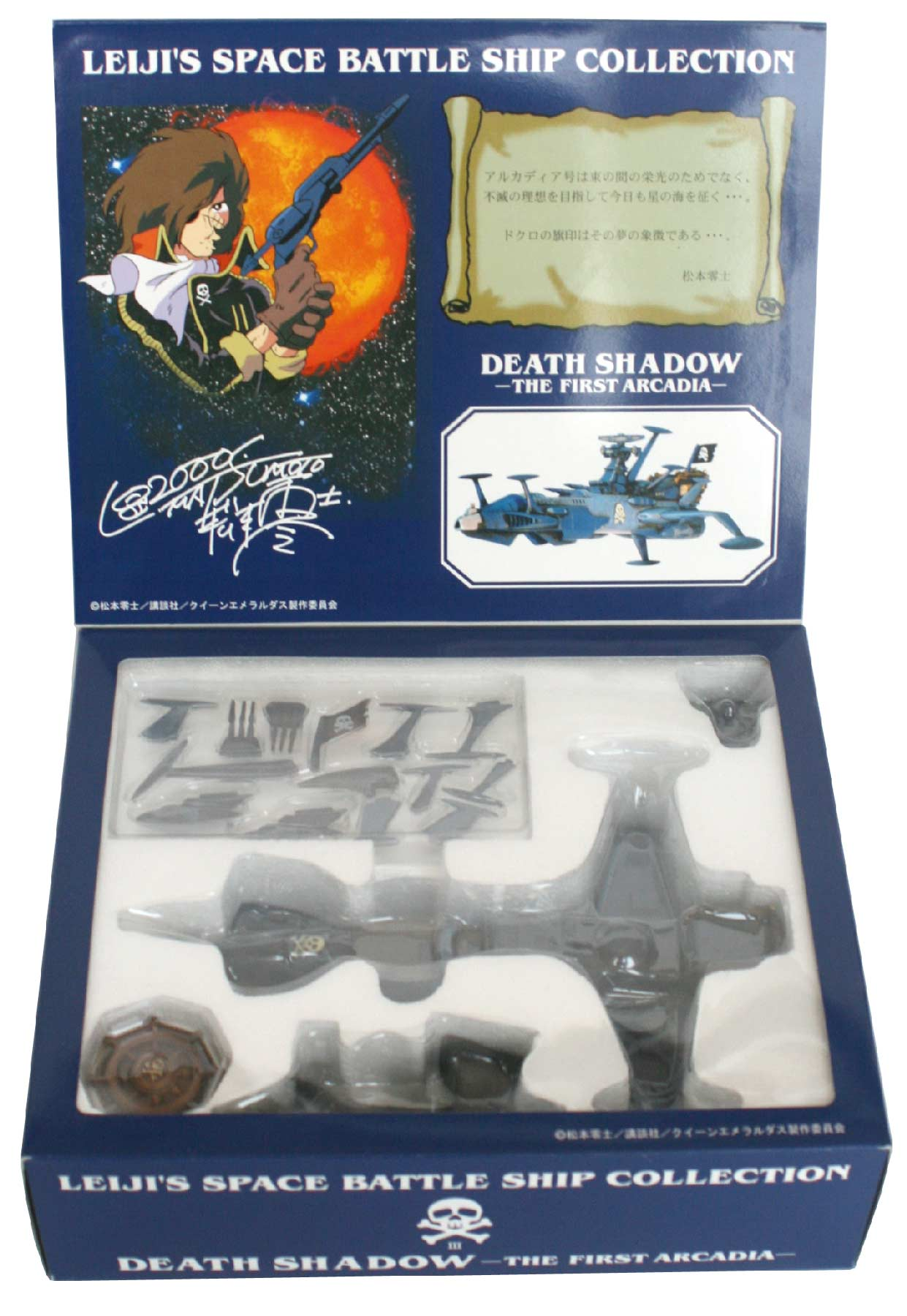 Packaging du Death Shadow de Mabell dans la collection Leiji&#039;s Space ship (jouet)