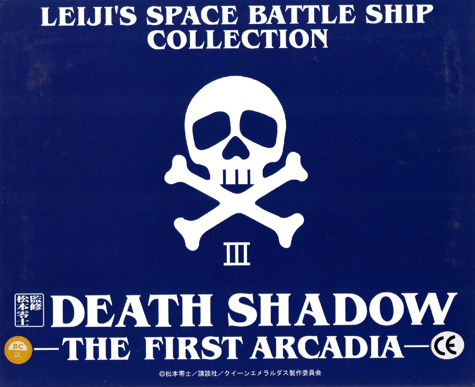 Packaging (dessus) du Death Shadow de Mabell dans la collection Leiji's Space ship (jouet)