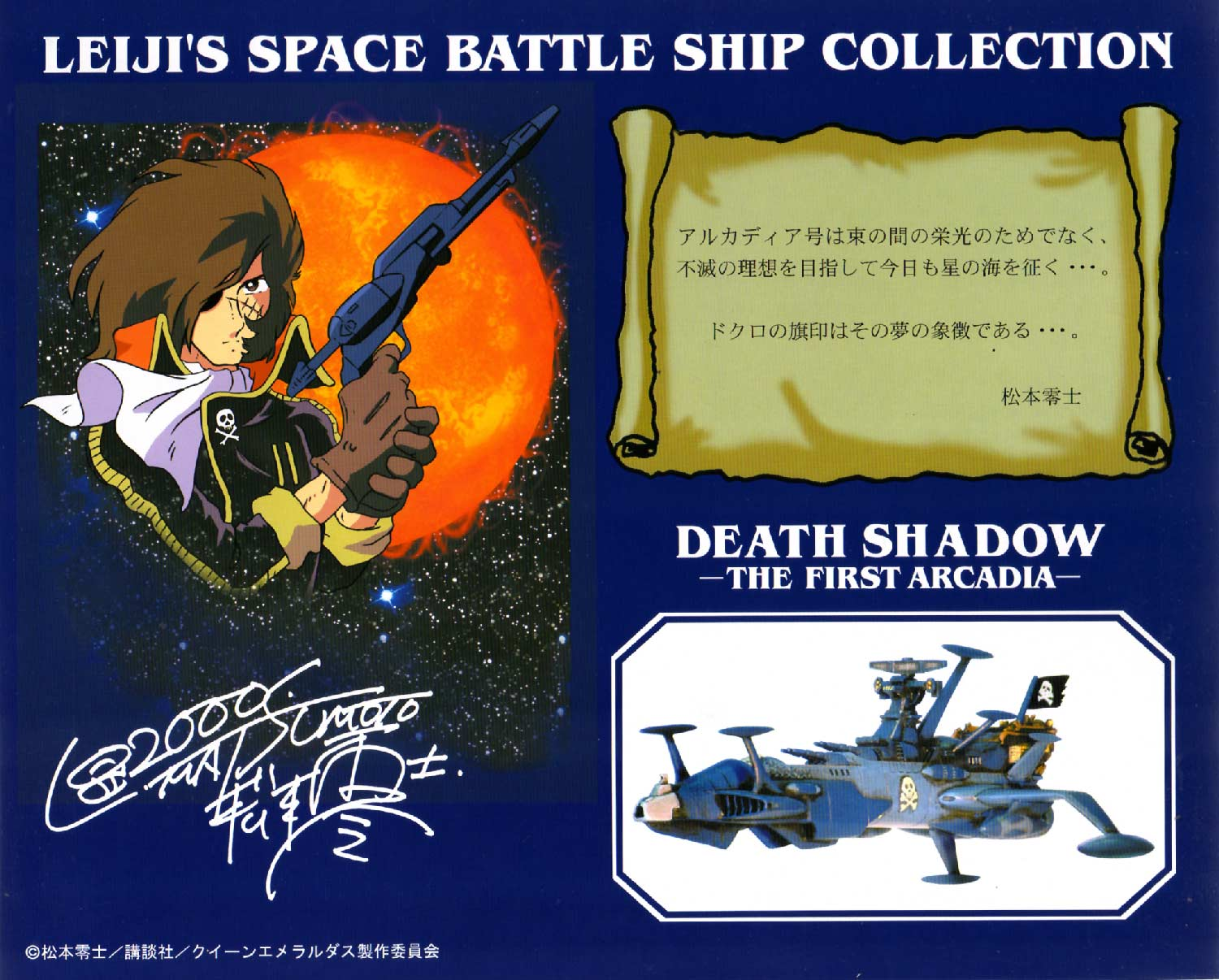 Packaging (volet rabattable) du Death Shadow de Mabell dans la collection Leiji's Space ship (jouet)