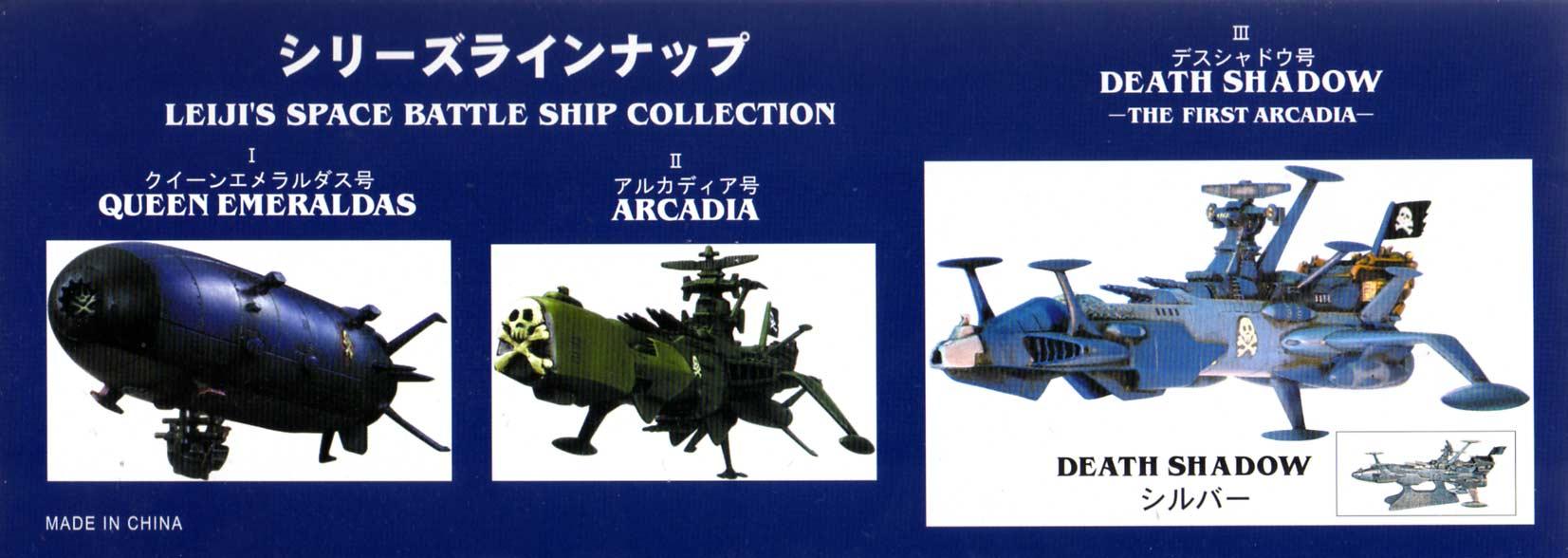 Packaging (latéral gauche) du Death Shadow de Mabell dans la collection Leiji's Space ship (jouet)