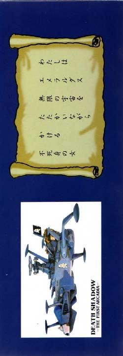 Packaging (latéral droite) du Death Shadow de Mabell dans la collection Leiji's Space ship (jouet)