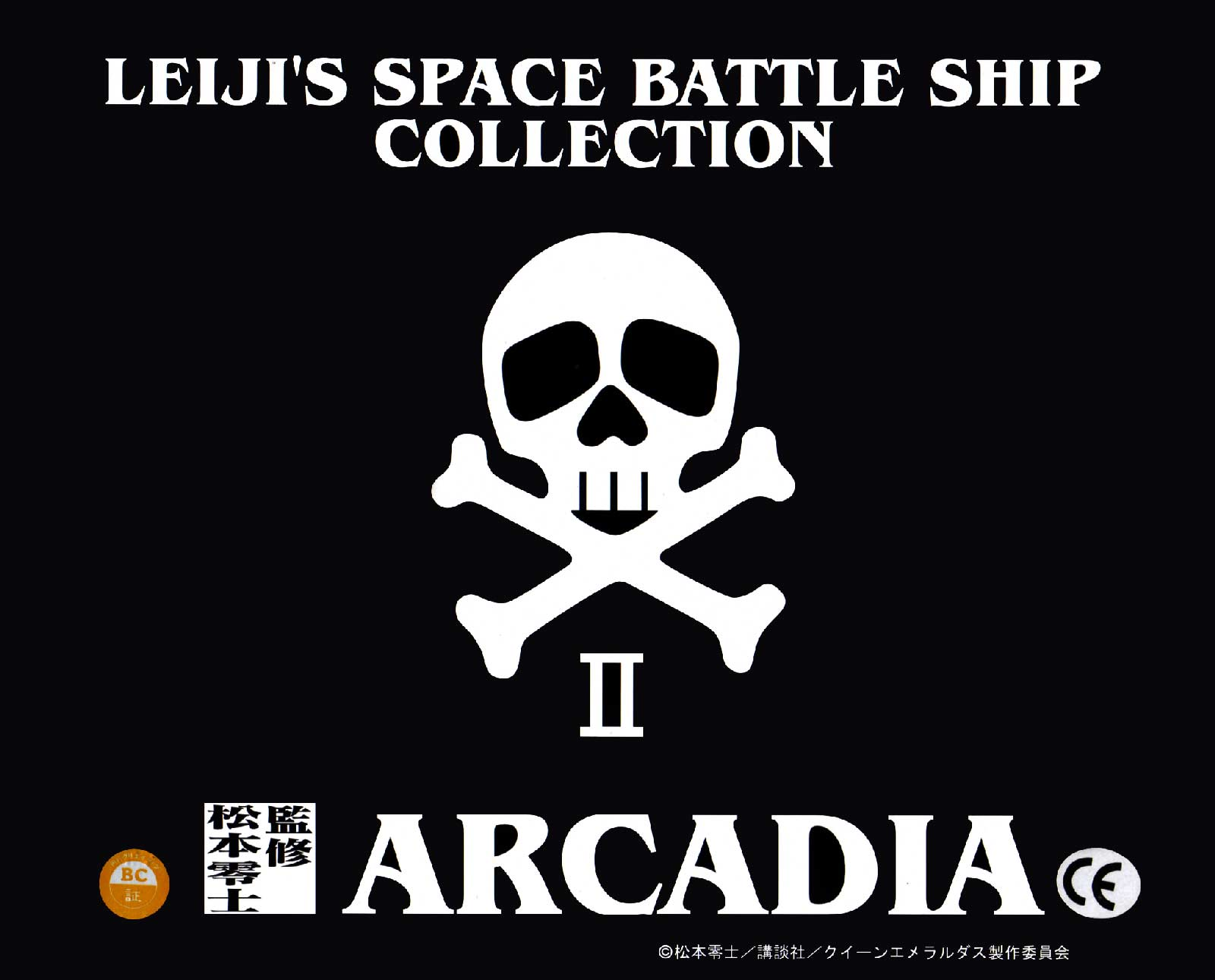 Packaging (dessus) de l'Arcadia de Mabell de la collection Leiji's Space ship
