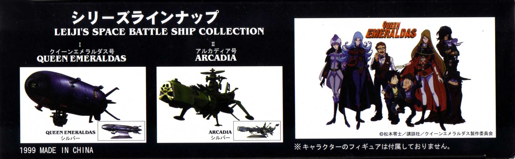 Packaging (gauche) de l'Arcadia de Mabell de la collection Leiji's Space ship