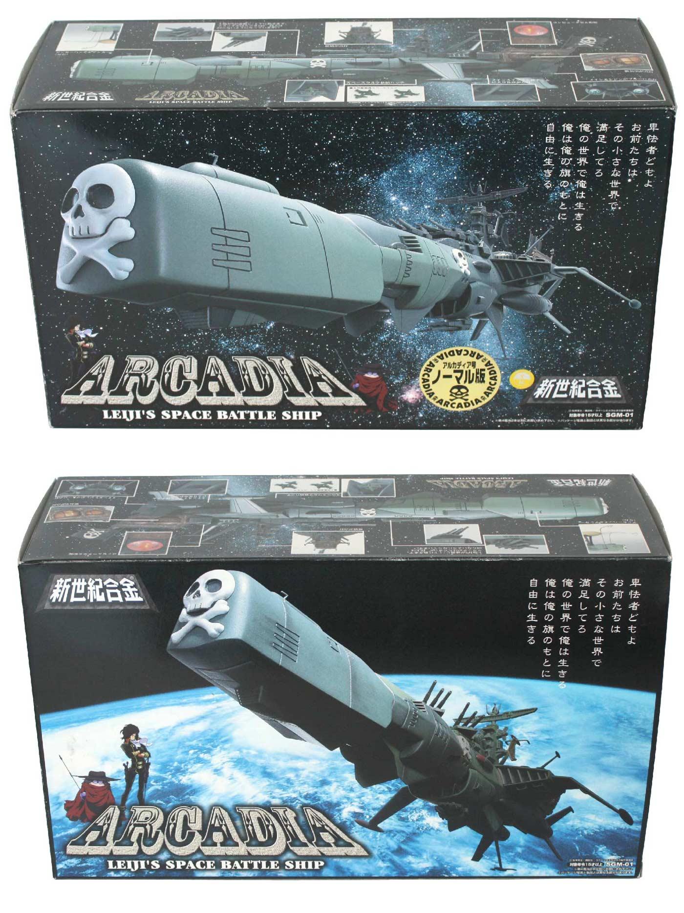 Packaging de l'Arcadia d'Aoshima face et dos
