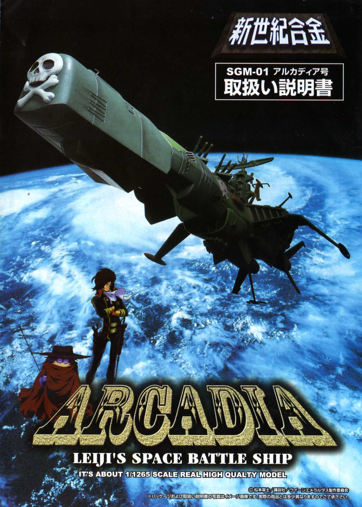 Notice de l&#039;Arcadia d&#039;Aoshima couverture