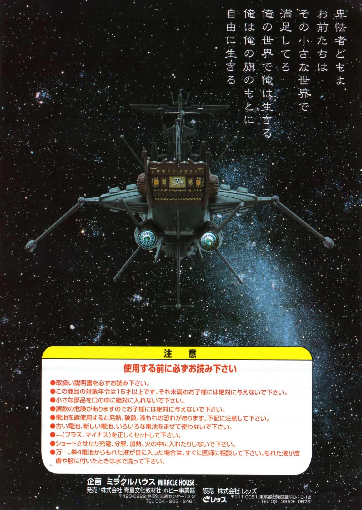 Notice de l'Arcadia d'Aoshima couverture dos