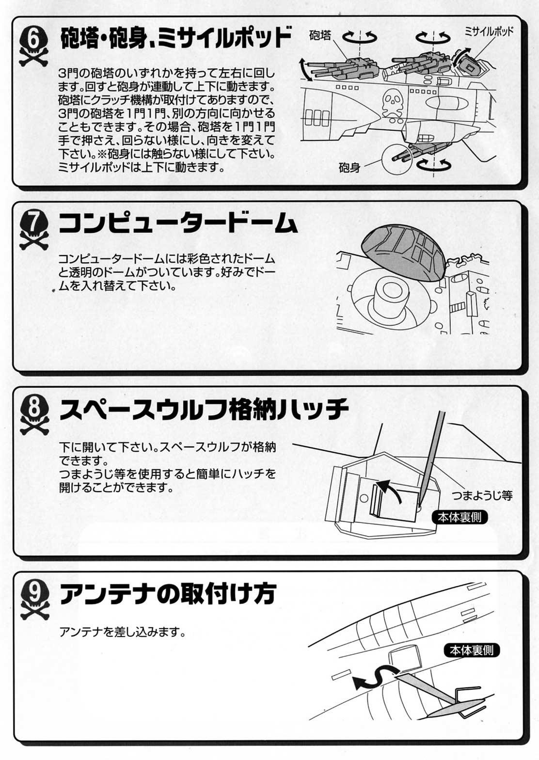 Notice de l'Arcadia d'Aoshima page 2