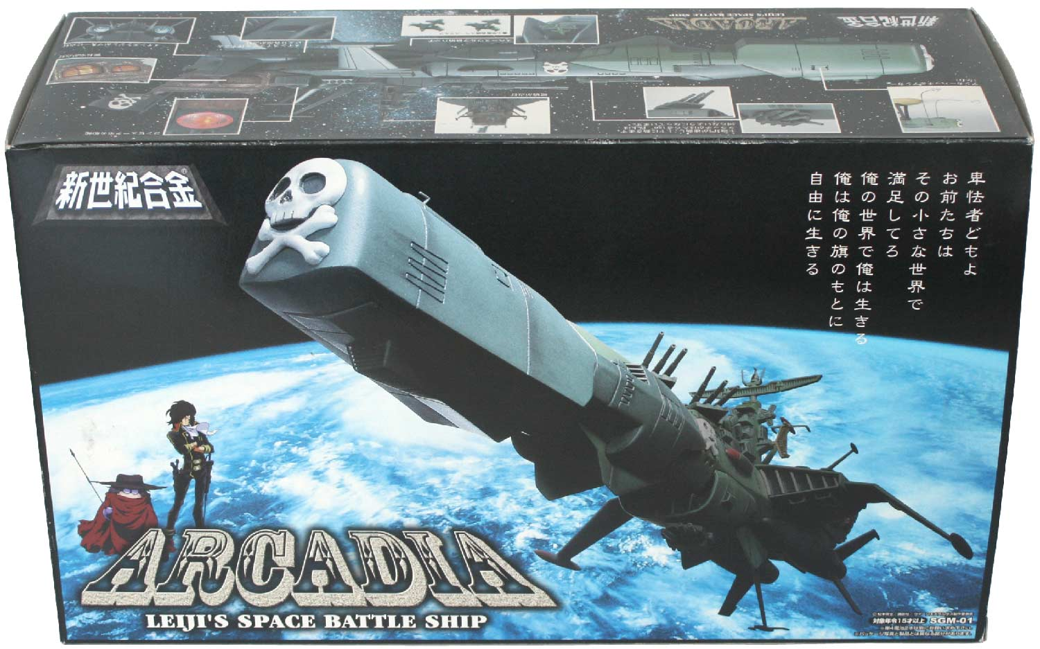 Packaging de l'Arcadia d'Aoshima dos