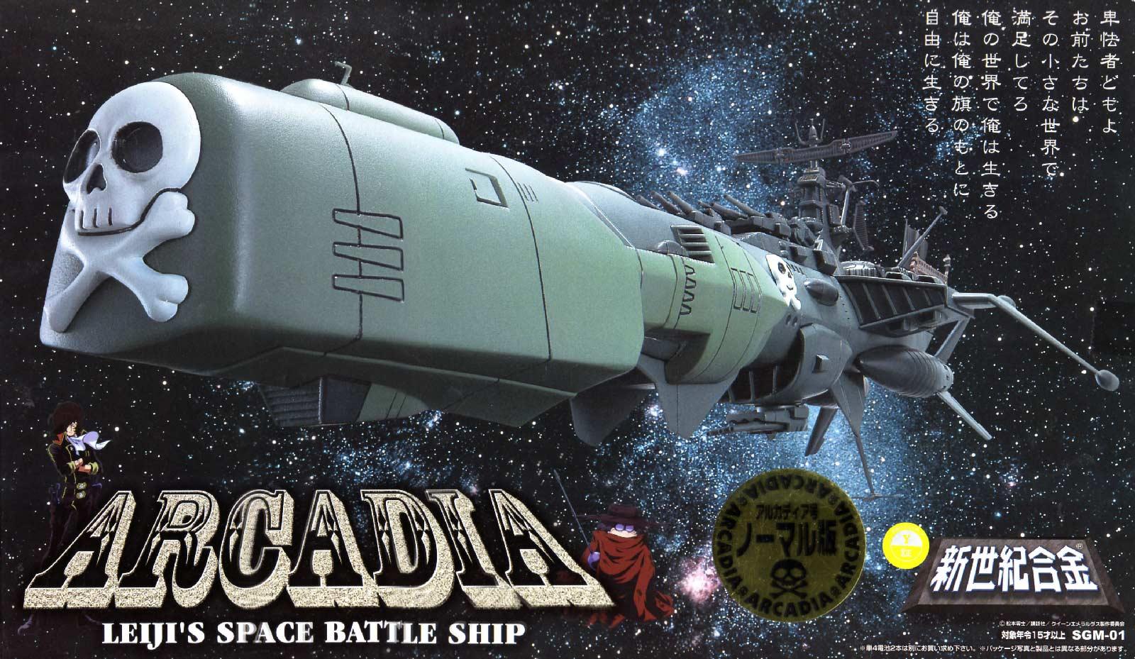 Packaging de l'Arcadia d'Aoshima face