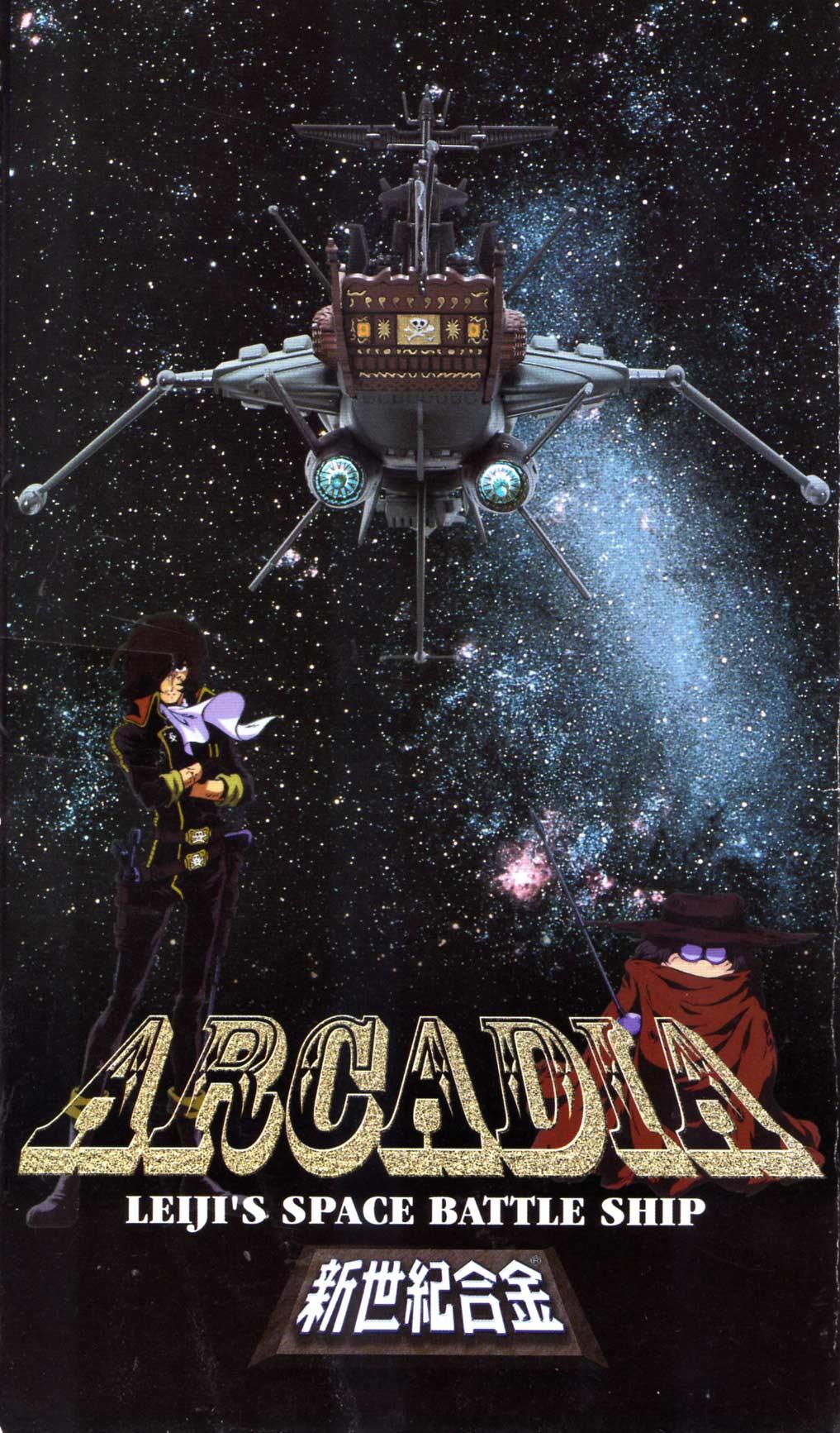 Packaging de l'Arcadia d'Aoshima latéral gauche