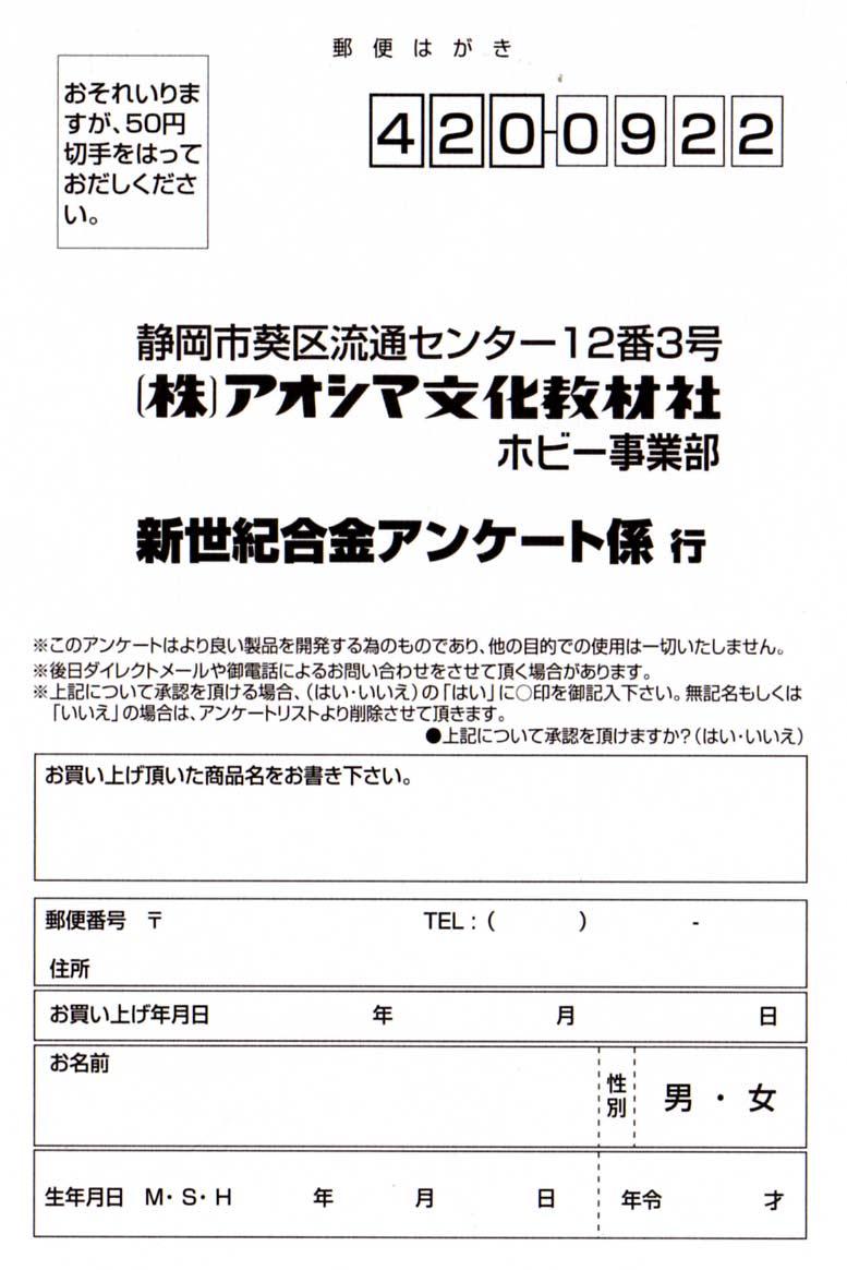 Page 1 de la garantie du du Death Shadow d'Aoshima