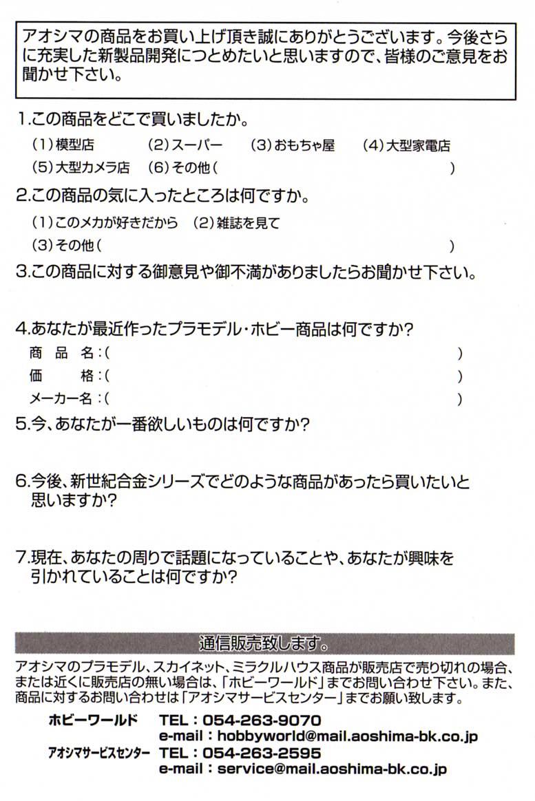 Page 2 de la garantie du du Death Shadow d'Aoshima