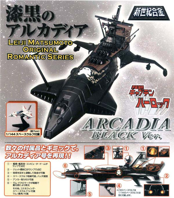 Version noire de l'Arcadia