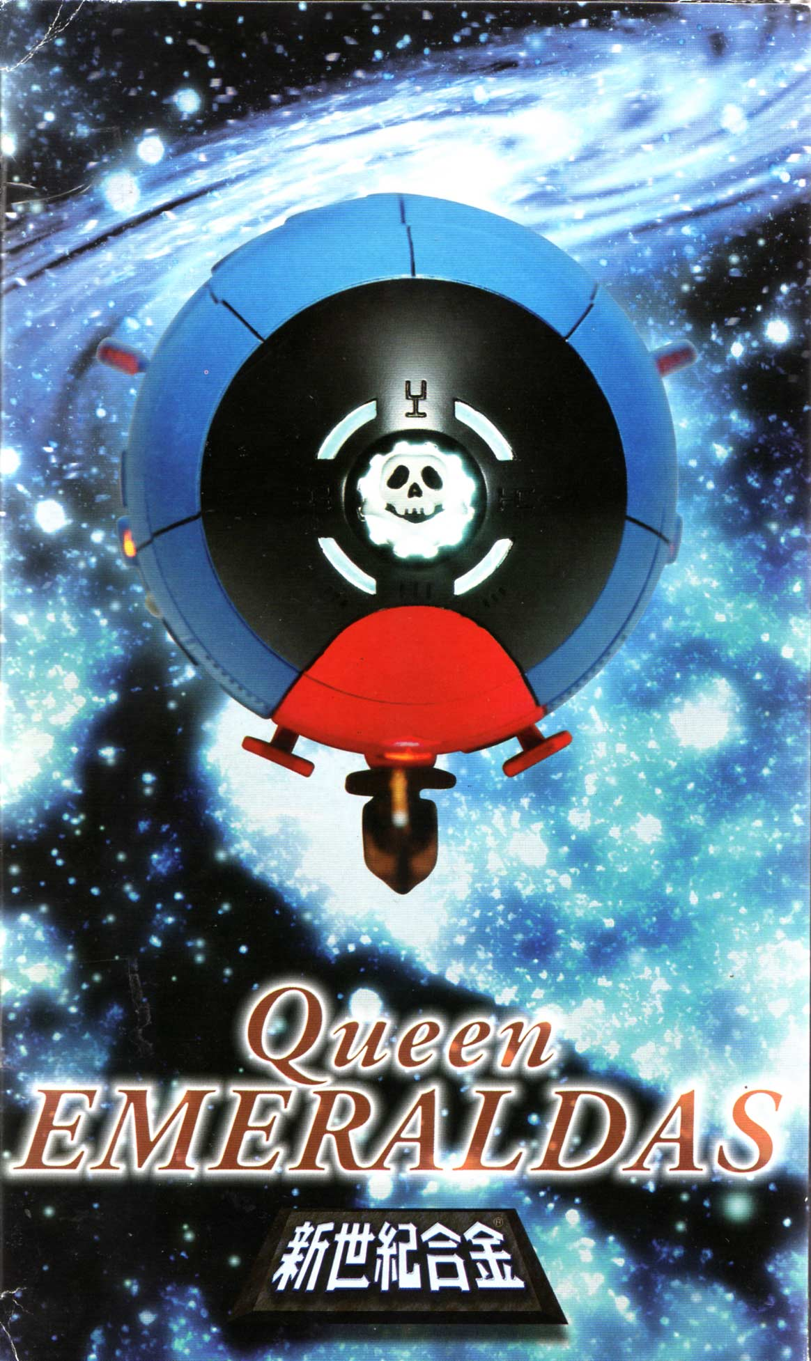 Ct gauche du packaging du Queen Emeraldas d&#039;Aoshima