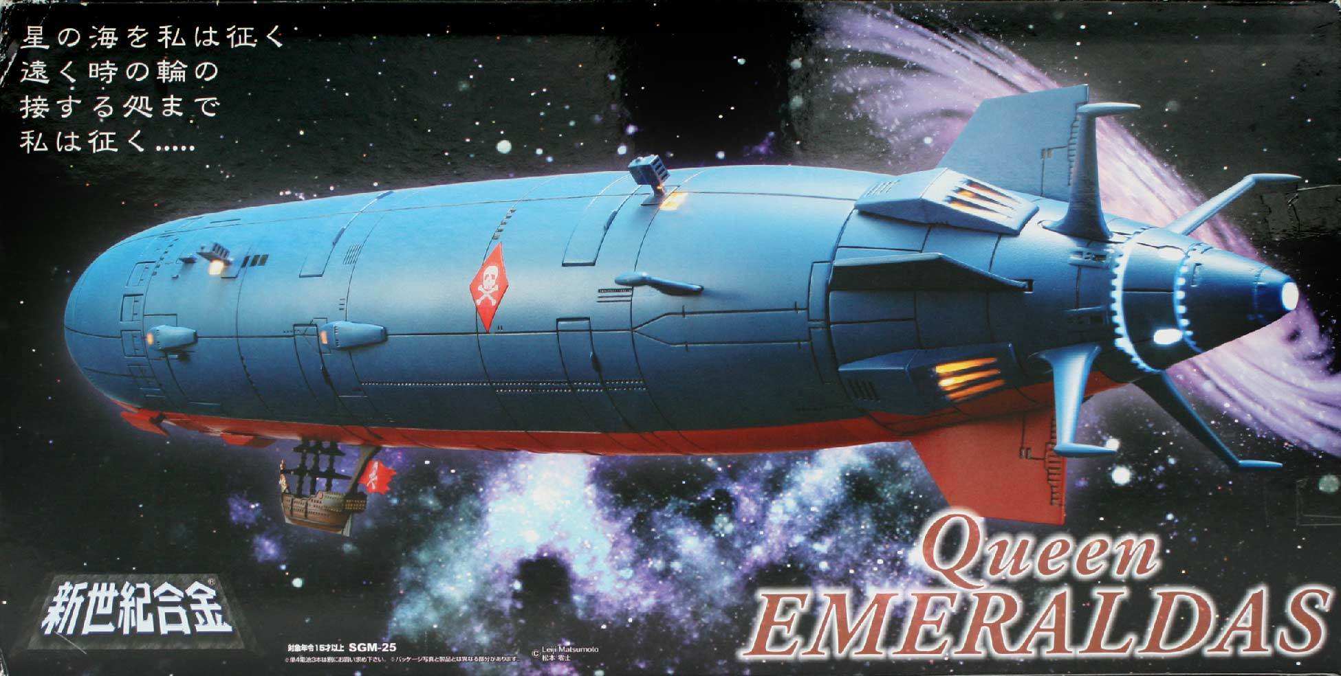 face arrière du packaging du Queen Emeraldas d'Aoshima