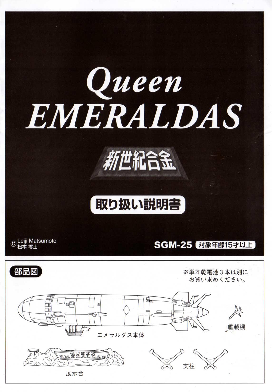 Page 1 de la notice du Queen Emeraldas d'Aoshima