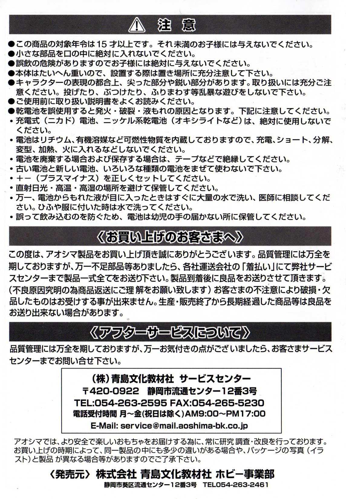 Page 4 de la notice du Queen Emeraldas d'Aoshima