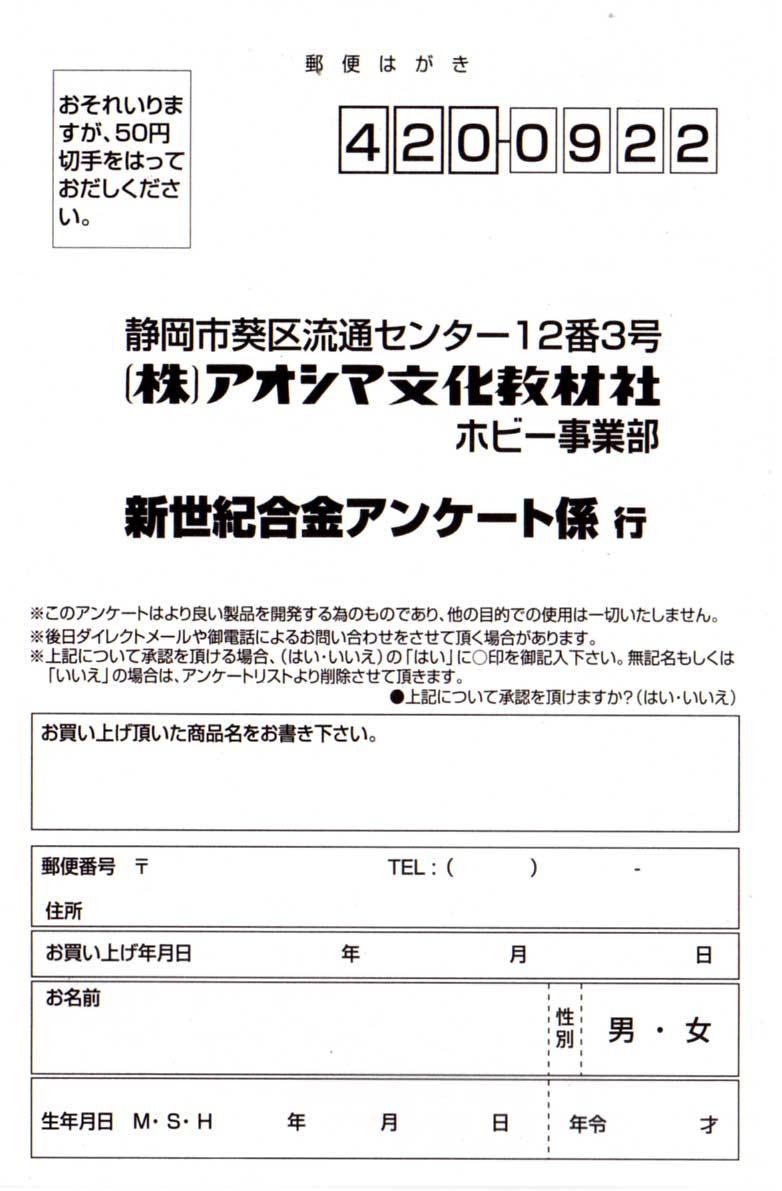Page 1 de la garantie du Queen Emeraldas d'Aoshima