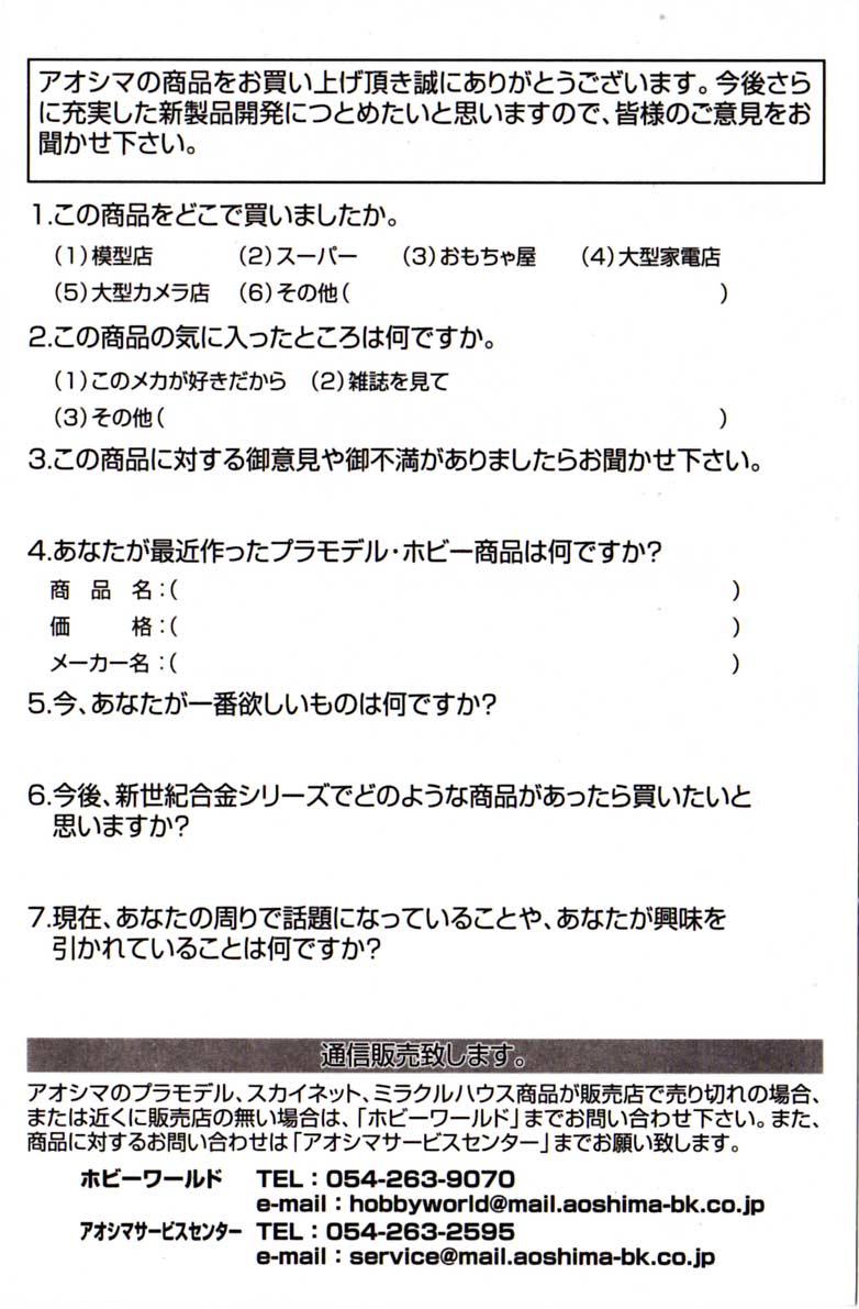 Page 2 de la garantie du Queen Emeraldas d'Aoshima