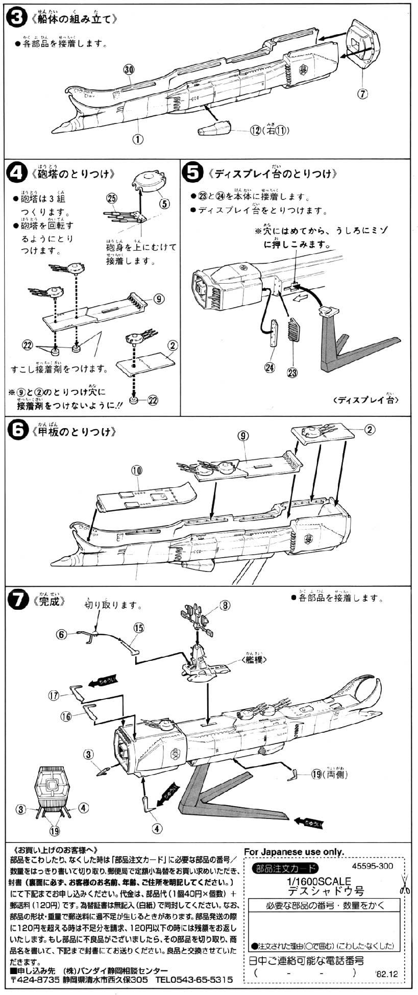 Page 2 de la notice de montage de la maquette du Death Shadow de Bandai
