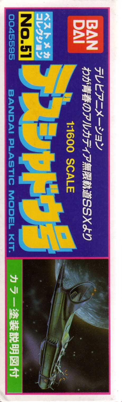 côté gauche du packaging du Death Shadow de Bandai